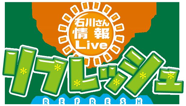 石川テレビ放送