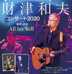 財津和夫コンサート2021WITH 姫野達也