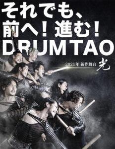 DRUM TAO新作舞台