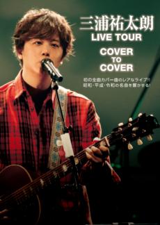 三浦祐太朗  LIVE TOUR「COVER TO COVER」石川県公演