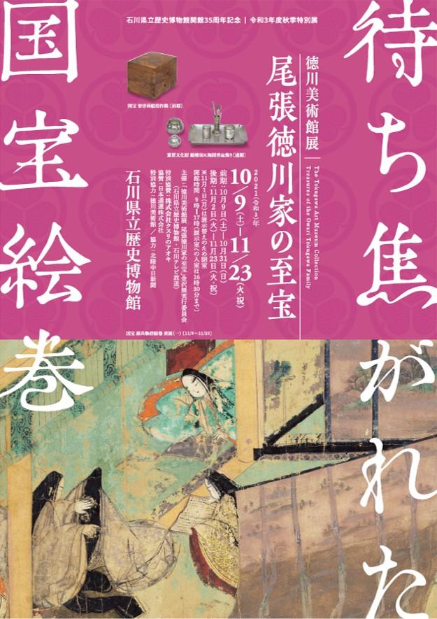 徳川美術館展 尾張徳川家の至宝