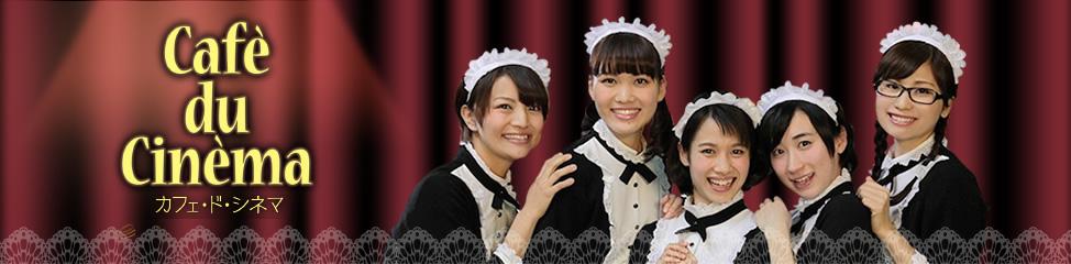 Cafe du Cinema カフェ・ド・シネマ 毎週(土)午前6:00~ 再放送翌日(日)深夜