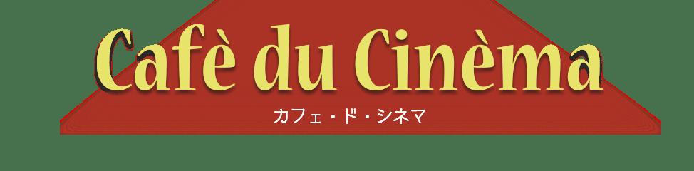 Cafe du Cinema カフェ・ド・シネマ