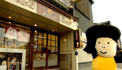 石川さんや2周年感謝祭!